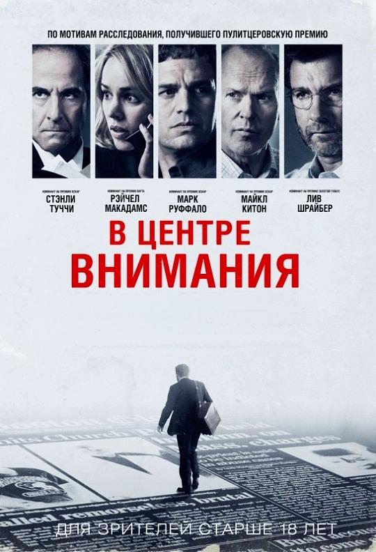 В центре внимания (DVD) Spotlight