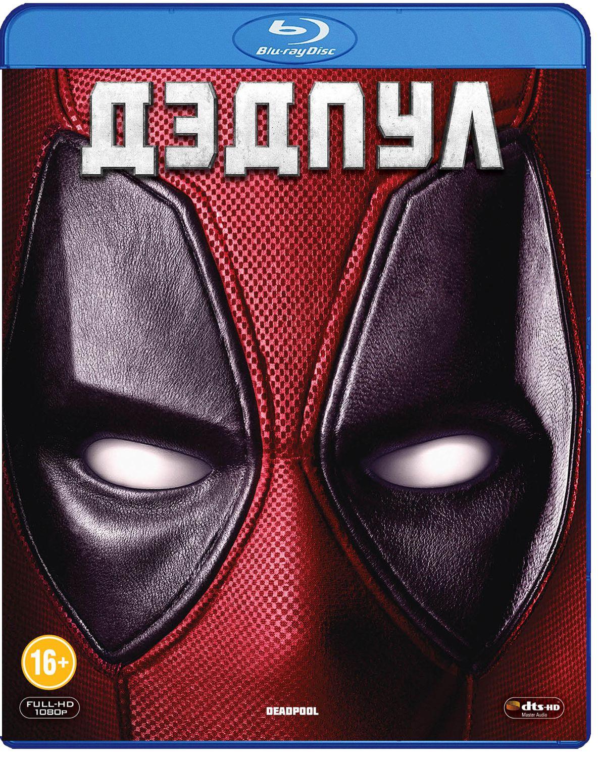 Дэдпул (Blu-ray) DeadpoolВ фильме Дэдпул Уэйд Уилсон &amp;ndash; наёмник. Будучи побочным продуктом программы вооружённых сил под названием «Оружие X», Уилсон приобрёл невероятную силу, проворство и способность к исцелению.<br>