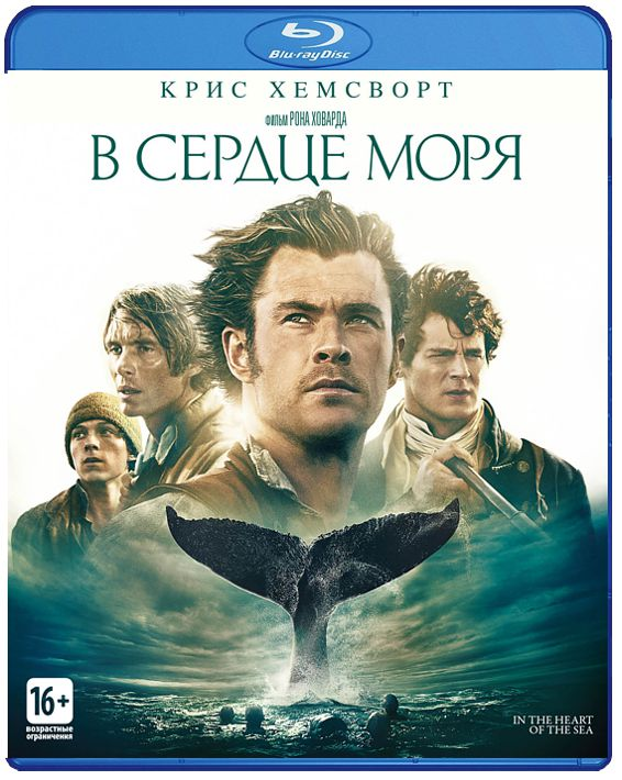 В сердце моря (Blu-ray) In the Heart of the Sea