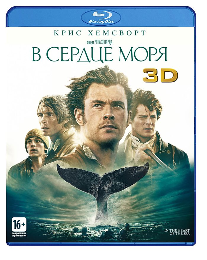 В сердце моря (Blu-ray 3D) In the Heart of the Sea