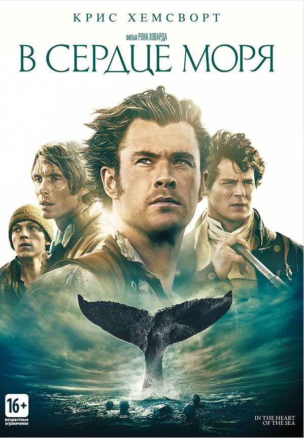 В сердце моря (DVD) In the Heart of the Sea