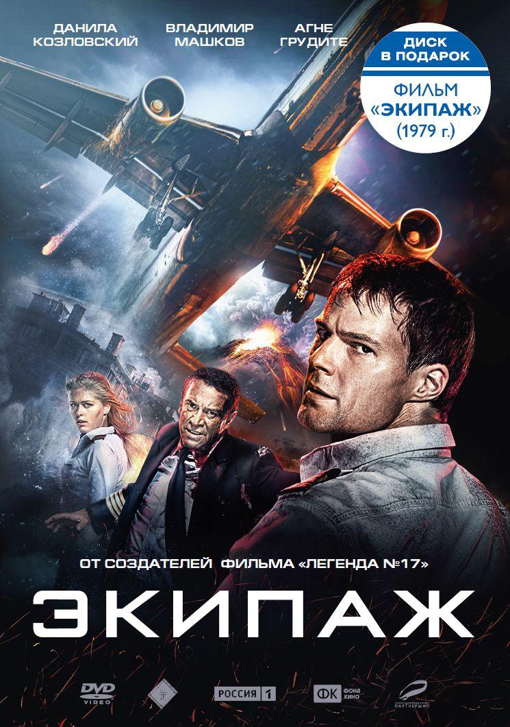 Экипаж (2016) + Экипаж (1979) (2 DVD) блокада 2 dvd