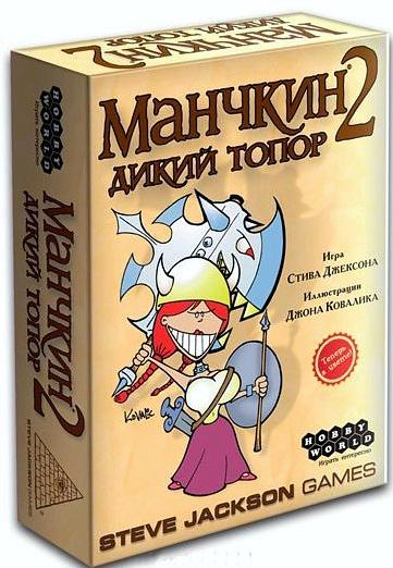 Настольная игра Манчкин 2. Дикий топорНастольная игра Манчкин 2 Дикий топор не является самостоятельной игрой,это расширение карточной игры Манчкин, продолжение популярной пародии на ролевые игры.<br>