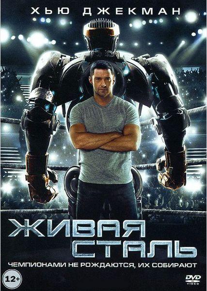 Живая сталь (региональноеиздание) Real SteelСобытия фильма Живая сталь происходят в будущем, где бокс запрещен из-за чрезмерной жестокости и заменен боями роботов, управляемых людьми.<br>