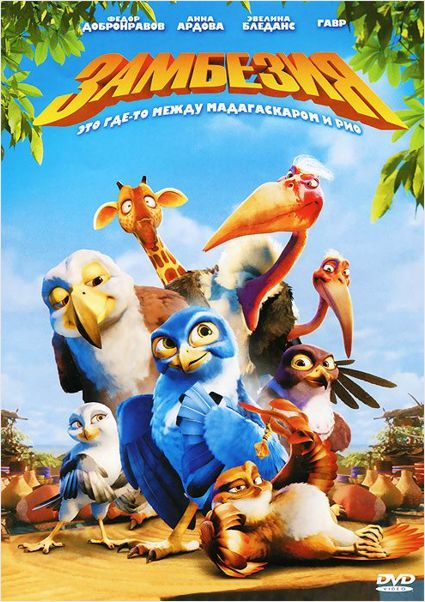 Замбезия (региональное издание) ZambeziaМультфильм Замбезия повествует нам об истории молодого сокола Кая, который покинул родное гнездо, чтобы найти сказочную Замбезию &amp;ndash; свободный город птиц<br>