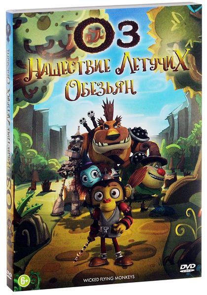 Оз: Нашествие летучих обезьян (DVD) Guardianes de Oz