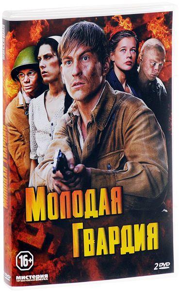 Молодая гвардия (2 DVD) от 1С Интерес
