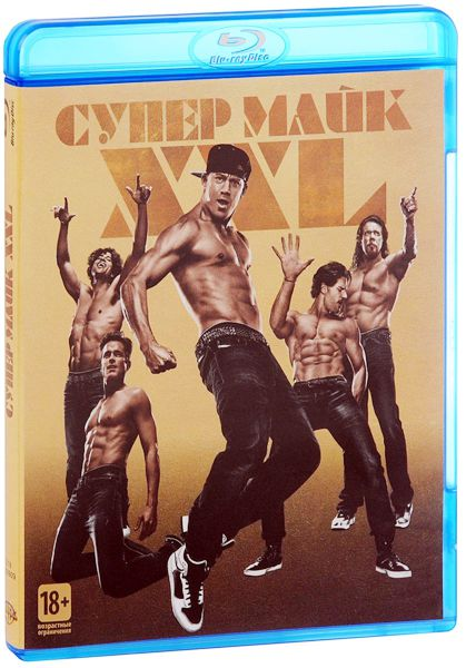 Супер Майк XXL (Blu-ray) Magic Mike XXL