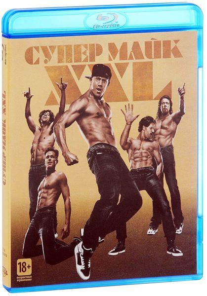 Супер Майк XXL (Blu-ray) Magic Mike XXL