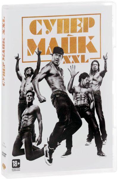Супер Майк XXL (DVD) Magic Mike XXL