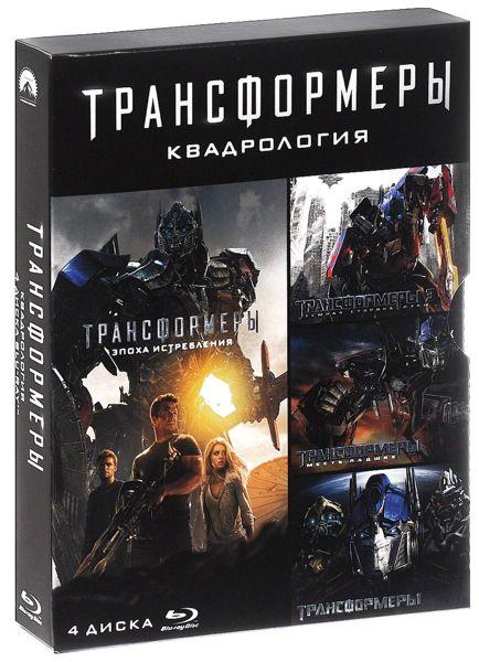 Трансформеры. Квадрология (4 Blu-ray)