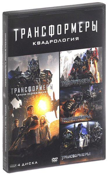 Трансформеры. Квадрология (4 DVD)