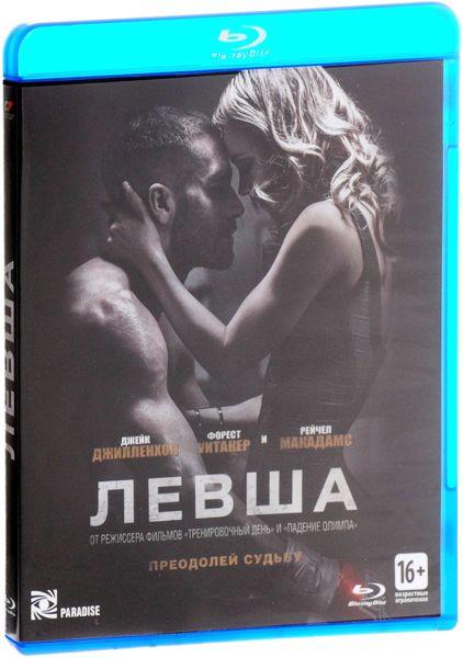 Левша (Blu-ray) Southpaw