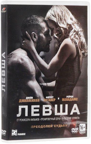 Левша (DVD) Southpaw