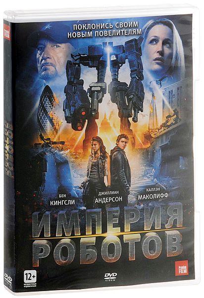 Империя роботов (DVD) Our Robot Overlords