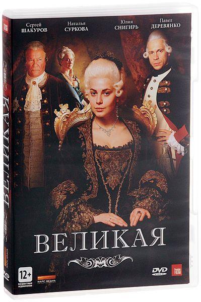 Великая (DVD)