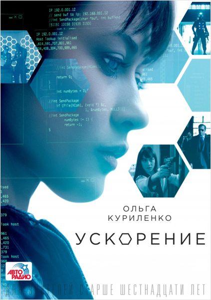 Ускорение (DVD) Momentum