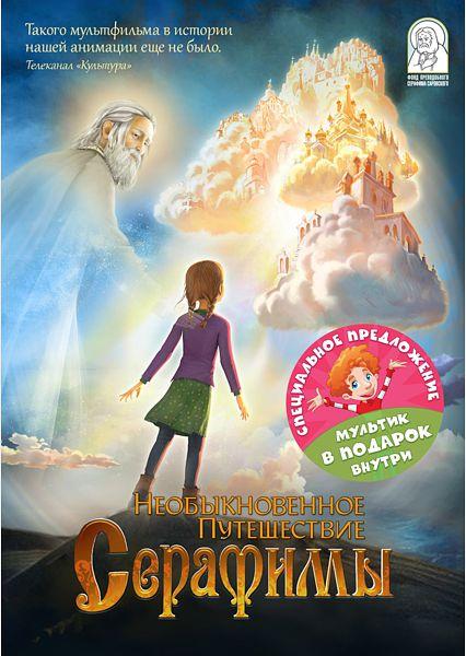 Необыкновенное путешествие Серафимы (DVD) диск dvd пэн путешествие в нетландию