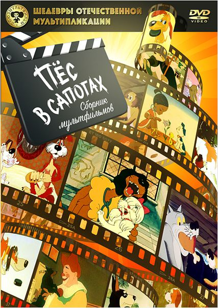 Шедевры отечественной мультипликации: Пёс в сапогах. Сборник мультфильмов (DVD) чиполлино заколдованный мальчик сборник мультфильмов 3 dvd полная реставрация звука и изображения