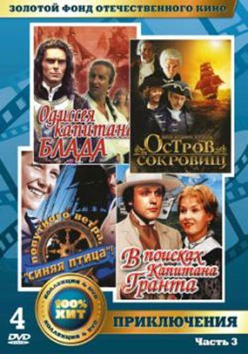 Золотой фонд отечественного кино. Приключения. Часть 3 (4 DVD)
