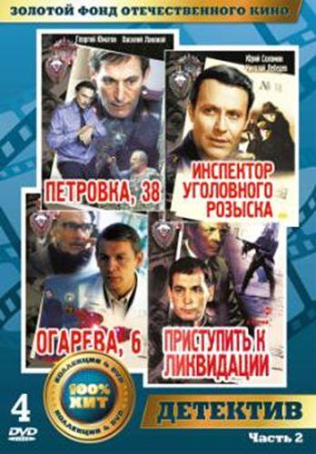 Золотой фонд отечественного кино: Детективы. Часть 2 (4 DVD) блокада 2 dvd