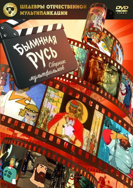 Шедевры отечественной мультипликации: Былинная Русь. Сборник мультфильмов (DVD)