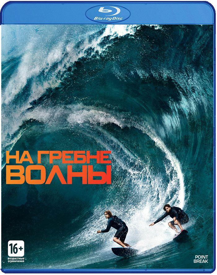 На гребне волны (Blu-ray) Point Break