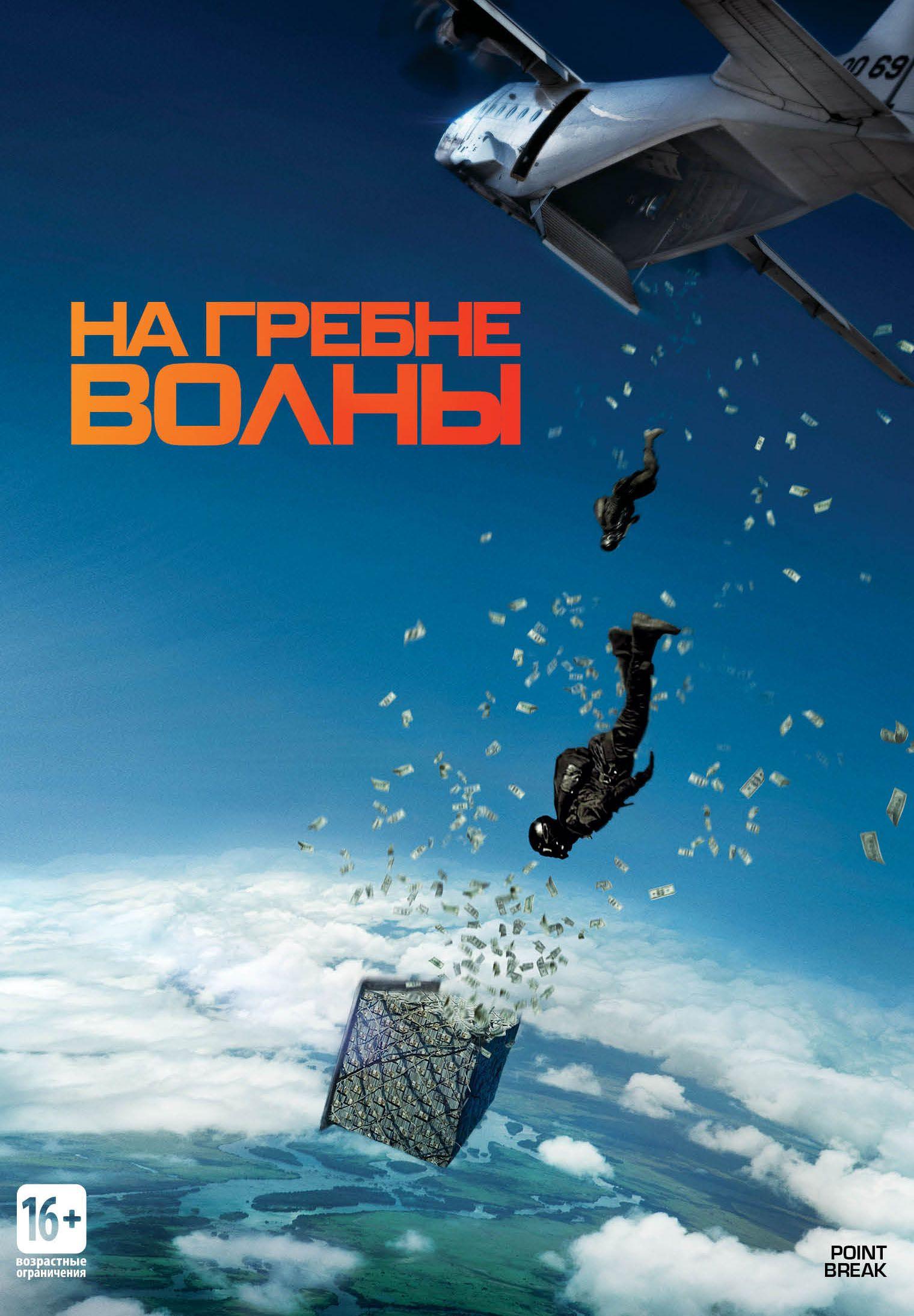 На гребне волны (DVD) Point Break