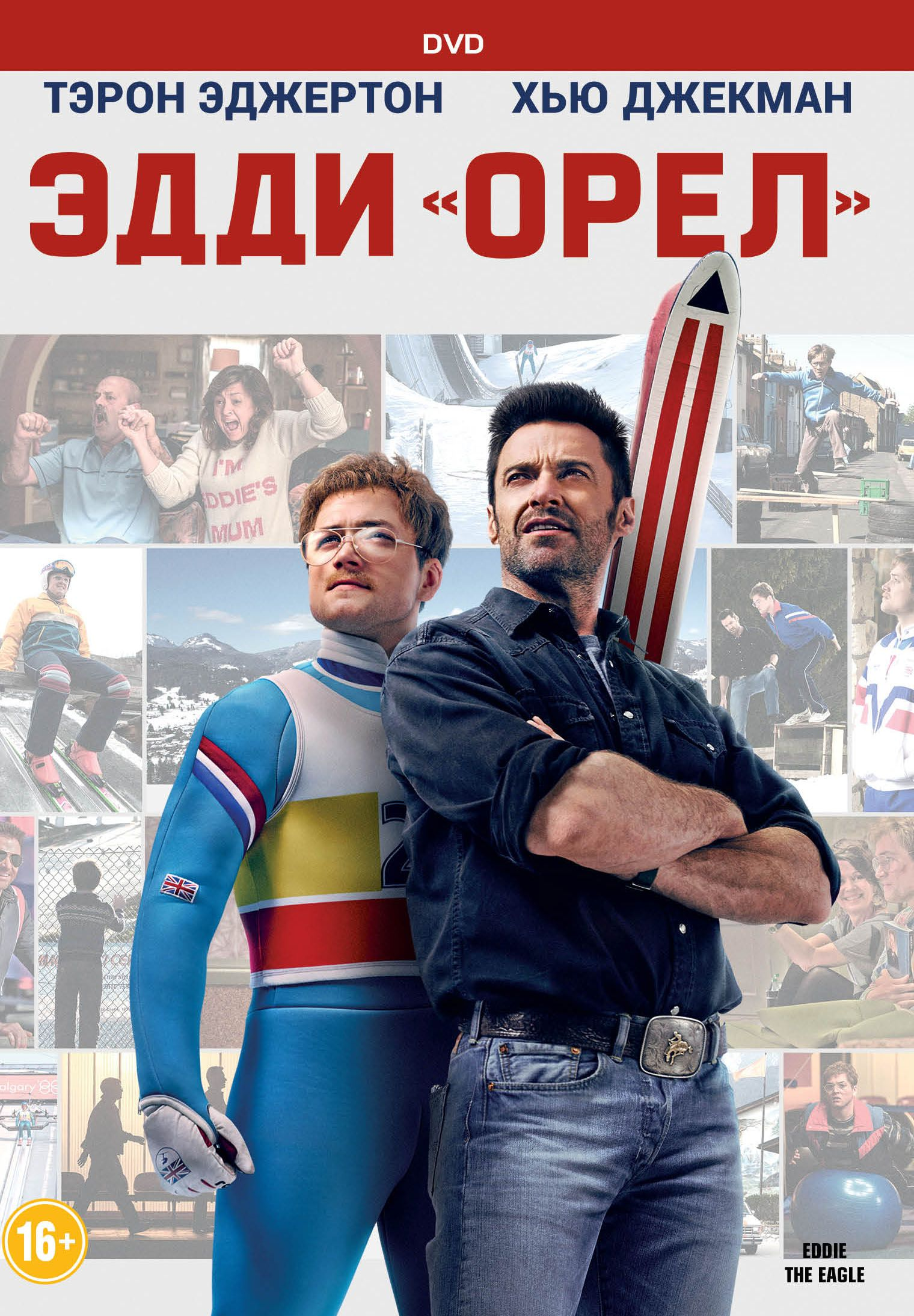 Эдди «Орёл» (DVD) Eddie the EagleФильм Эдди «Орёл» повествует о трамплинисте Эдди, по прозвищу «Орел». Он прославился благодаря своим неудачам, ибо на всех соревнованиях он занимал последние места.<br>