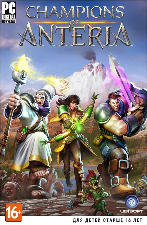 Champions of Anteria (Цифровая версия)Перенеситесь с игрой Champions of Anteria в Антерию – волшебное королевство, где было бы весьма неплохо жить, не будь оно оккупировано полчищами кровожадных врагов всех &#13;<br>мастей и расцветок. В этой эпической стратегии в реальном времени вы используете всю силу и мощь пяти Чемпионов, чтобы одержать победу над врагами, вернуть королевство его жителям и успеть домой &#13;<br>к ужину.<br>