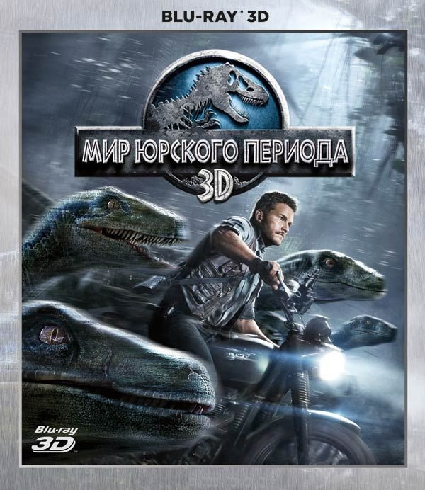 Мир Юрского периода (Blu-ray 3D) Jurassic WorldФильм Мир Юрского периода режиссера Колина Треворроу и оскароносного продюсера Стивена Спилберга является продолжением одной из самых масштабных франшиз в мировом кино.<br>