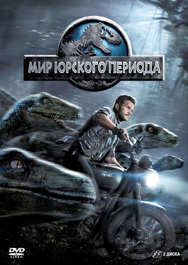 Мир Юрского периода (2 DVD) Jurassic WorldФильм Мир Юрского периода режиссера Колина Треворроу и оскароносного продюсера Стивена Спилберга является продолжением одной из самых масштабных франшиз в мировом кино.<br>