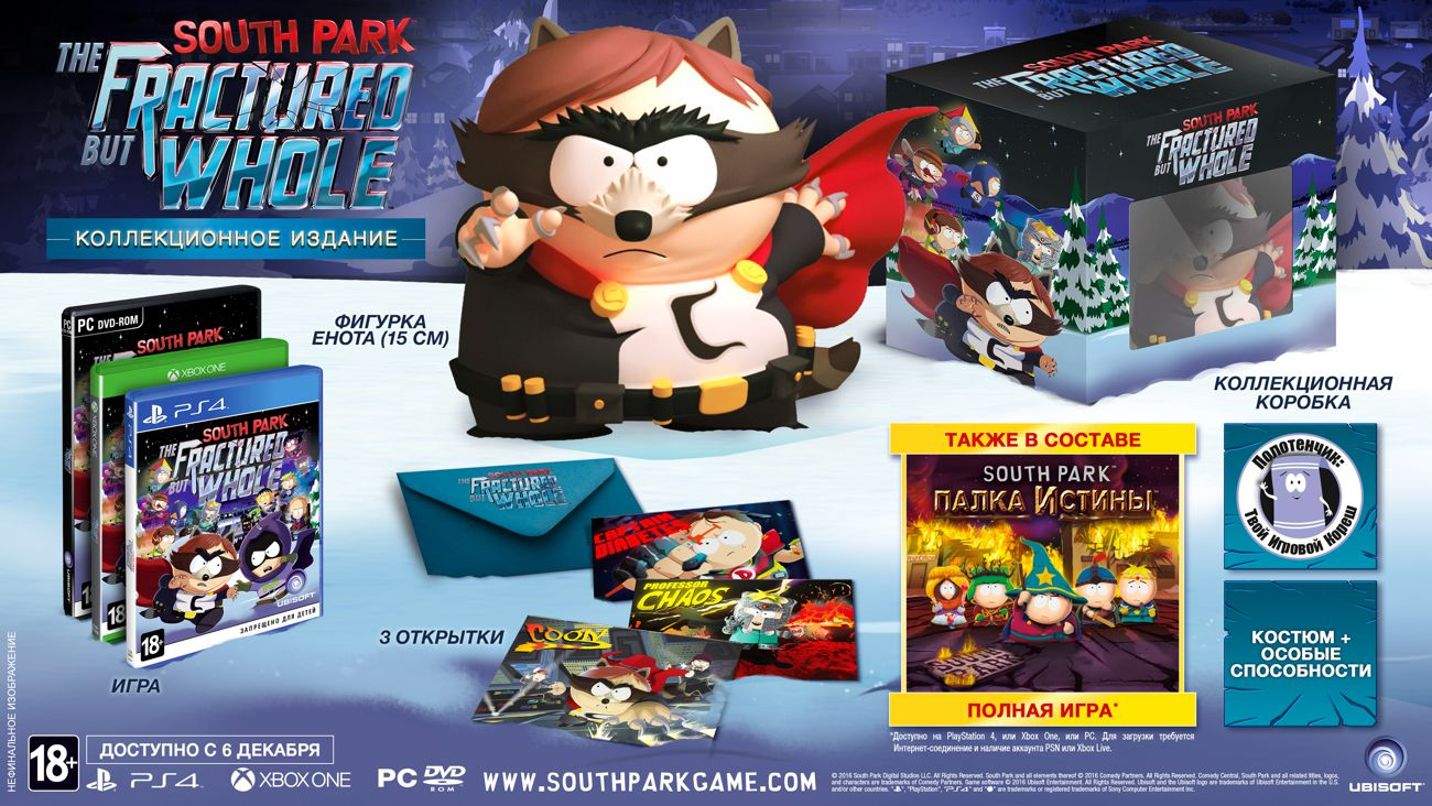 South Park: The Fractured but Whole. Коллекционное издание [Xbox One] south park the fractured but whole gold edition [xbox one]