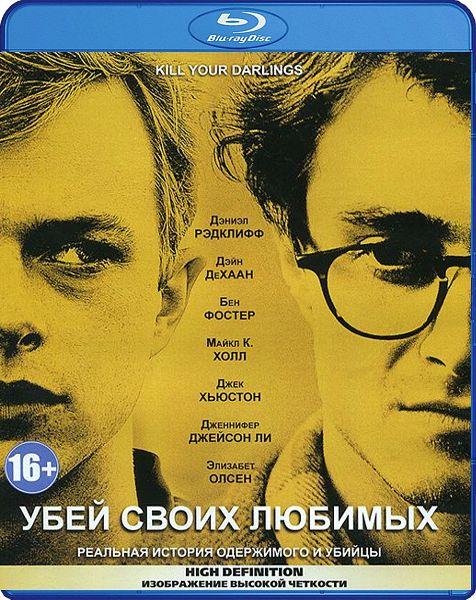 Убей своих любимых (Blu-ray) от 1С Интерес