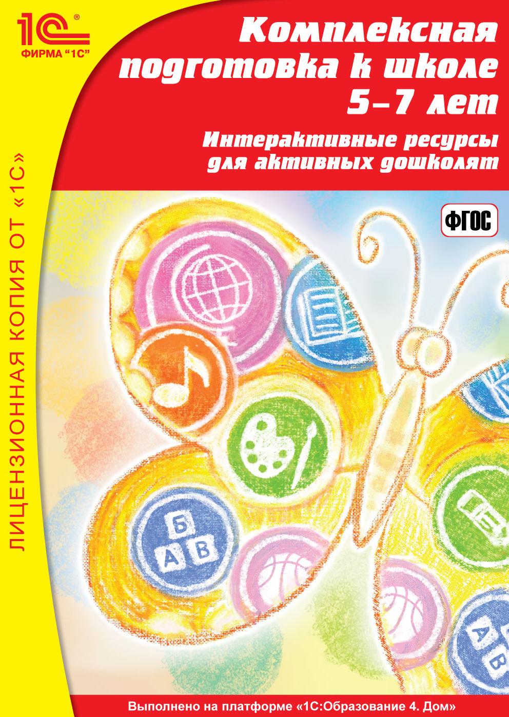 Онлайн-доступ к материалам электронного издания «Комплексная подготовка к школе, 5–7 лет» (на 1 год) [Цифровая версия] (Цифровая версия)
