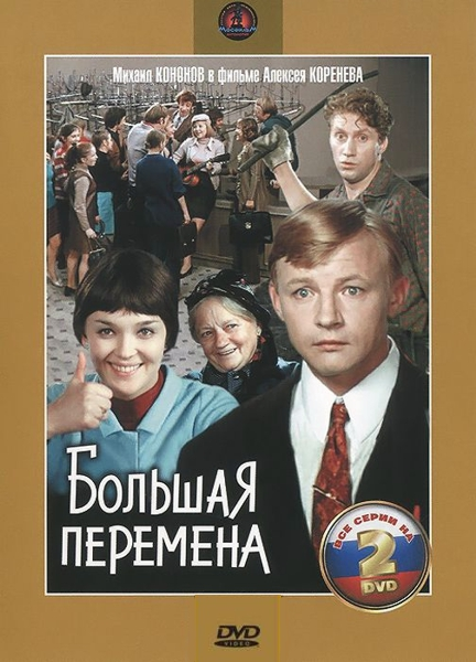 Большая перемена (2 DVD)