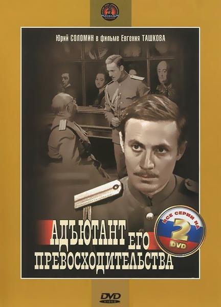 Адъютант его превосходительства (2 DVD) юрий соломин от адъютанта до его превосходительства