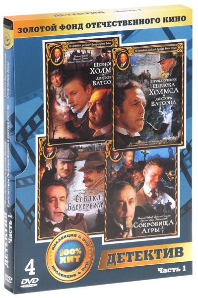 Золотой фонд отечественного кино: Детективы. Часть 1 (4DVD) madboy dvd диск караоке мульти кино 1