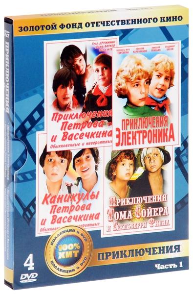 Золотой фонд отечественного кино: Приключения. Часть 1 (4 DVD) madboy dvd диск караоке мульти кино 1