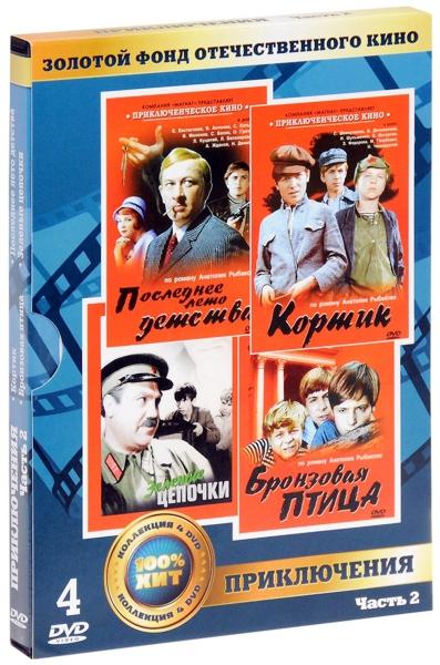 Золотой фонд отечественного кино: Приключения. Часть 2 (4 DVD) от 1С Интерес
