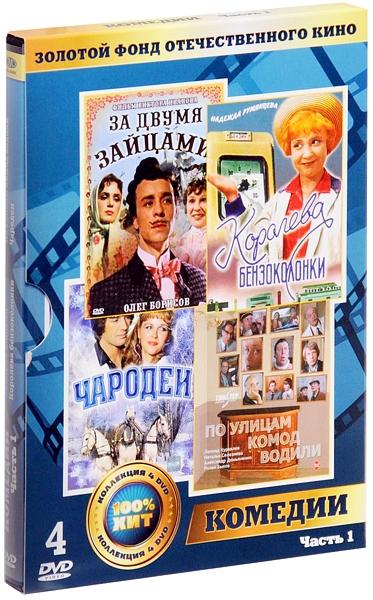Золотой фонд отечественного кино: Комедии. Часть 1 (4 DVD) madboy dvd диск караоке мульти кино 1