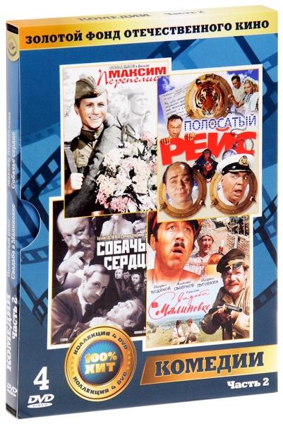 Золотой фонд отечественного кино: Комедии. Часть 2 (4DVD) блокада 2 dvd