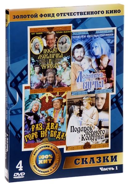 Золотой фонд отечественного кино: Сказки. Часть 1 (4 DVD) золотой фонд отечественного кино приключения часть 4 4dvd
