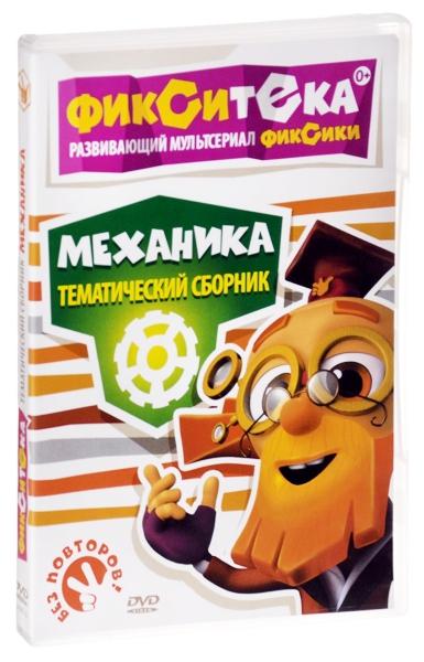 Фикситека: Механика (региональное издание) (DVD)Мультсериал Фиксики &amp;ndash; о маленьких человечках, которые живут внутри машин и приборов. Они скрываются от людей, но один восьмилетний мальчик их хорошо знает...<br>