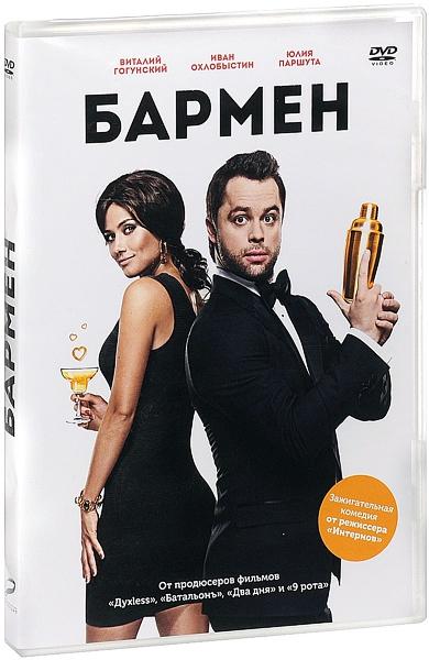 Бармен (DVD)