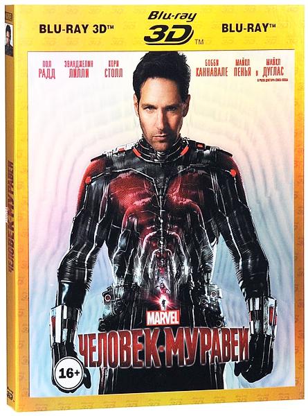 Человек-муравей (Blu-ray 3D + 2D) Ant-ManВооружившись удивительной способностью уменьшаться в размере, но обладать при этом большой силой, герой фильма Человек-муравей мошенник Скотт Лэнг должен стать героем и помочь своему наставнику, доктору Хэнку Пиму, сохранить в тайне существование костюма Человека-муравья от угроз нового поколения.<br>