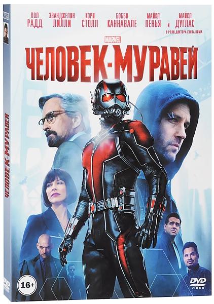 Человек-муравей (DVD) Ant-ManВооружившись удивительной способностью уменьшаться в размере, но обладать при этом большой силой, герой фильма Человек-муравей мошенник Скотт Лэнг должен стать героем и помочь своему наставнику, доктору Хэнку Пиму, сохранить в тайне существование костюма Человека-муравья от угроз нового поколения.<br>