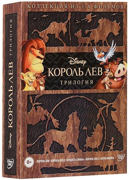 Король Лев: Трилогия (3 DVD) The Lion King / Lion King II: The Simbas Pride / The Lion King1&amp;#189;Коллекционное издание всех трех частей одного из самых знаменитых мультфильмов студии Disney Король Лев &amp;ndash; в невиданном доселе качестве звука и изображения.<br>