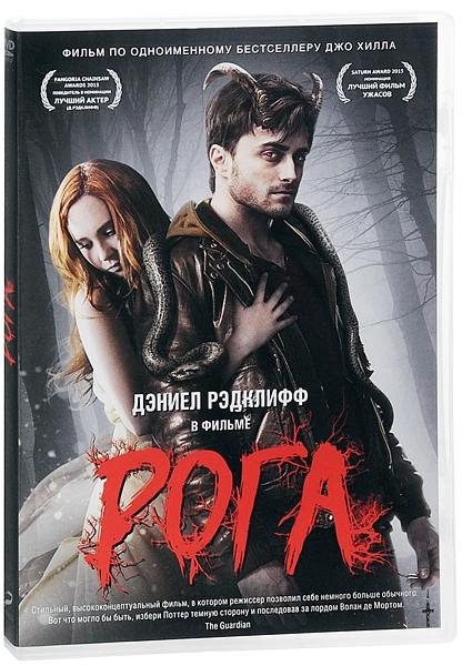 Рога (DVD) Horns