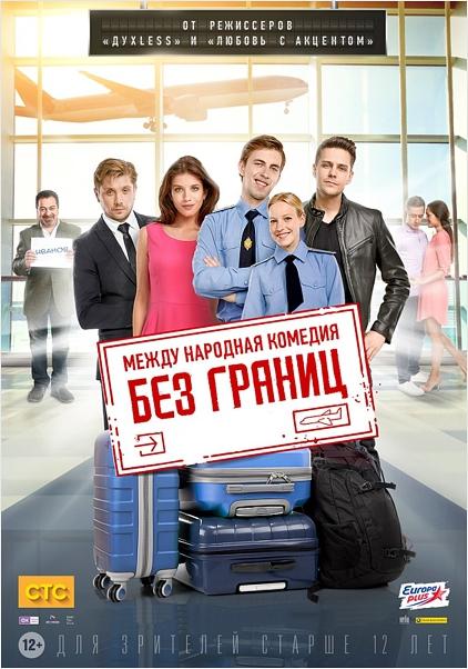 Без границ (DVD)